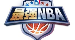 NBA与腾讯再度携手五年 为中国球迷带来更丰富的观赛互动体验