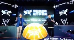 斗到底&JYB联合发布会在京召开,周杰伦助力草根篮球进一步发展